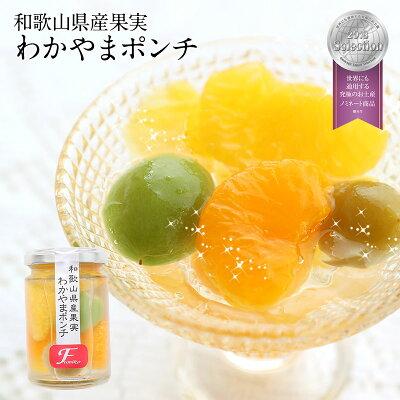 わかやまポンチ!和歌山県産梅の甘露煮、温州みかん、八朔(ハッサク)とあら川の桃の若桃をジュレに閉じ込めた、和歌山県認定のスイーツです。