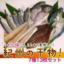 梅塩使用の紀州の干物!7種13枚セット【送料無料 】(太刀魚2匹、あじ2匹、さんま味醂干2匹、鯛2匹、カマス2匹、サバ1匹、あい2匹)大変まろやかな美味しい干物...