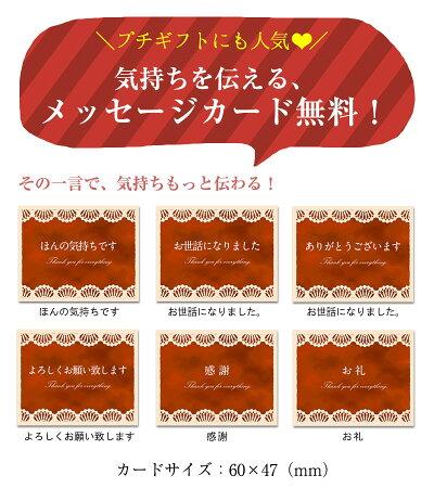 無料のプチメッセージカード