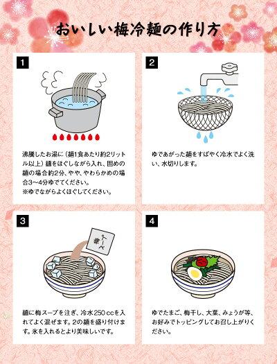 簡単、美味しい梅冷麺に作り方