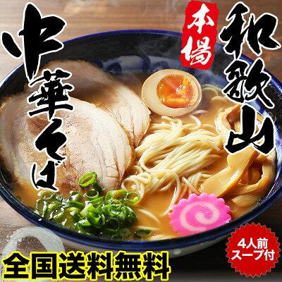 コシのあるストレートの細麺