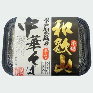 濃厚!和歌山ラーメン2食スープ付コクのある豚骨醤油スープが絶品!
