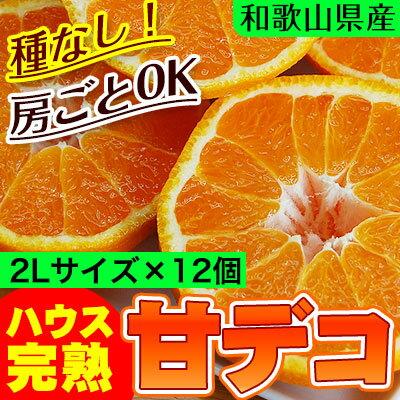 和歌山県産ハウス栽培の甘い不知火(しらぬい)デコポン箱入りでお届けします。