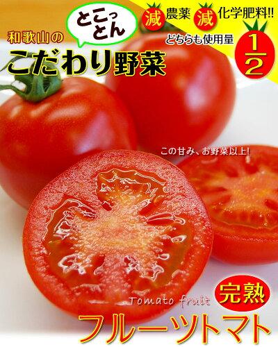 こだわりトマトフルーツトマトの生産者假家さま
