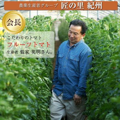 減農薬、減化学肥料にこだわった安心のフルーツトマト