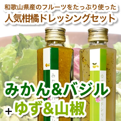 和歌山県産フルーツドレッシングみかんバジル、ゆず山椒各195gサラダ、カルパッチョ、肉料理にも。(化粧箱なし)