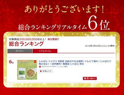 楽天市場総合ランキング6位獲得!