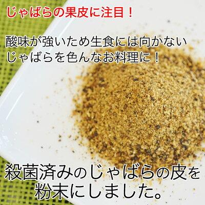 和歌山県産無添加じゃばら粉末ジャバラ
