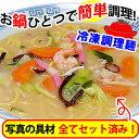 ★超簡単!スピードクッキング★人気ナンバーツー!!冷凍 美味ちゃんぽん♪麺・スープ・具材付!冷凍麺!