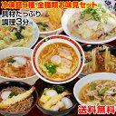 ギフト 在宅応援!冷凍食品 送料無料 スープ付き 冷凍調理麺9食セット調理時間たった3分!簡単 便利 具材付 美味しい…