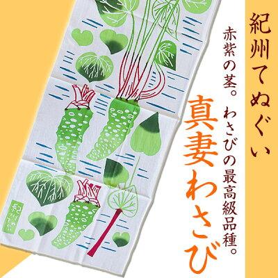 紀州てぬぐい(日本てぬぐい)和歌山ならではの梅、みかん、太刀魚の3種柄一級品の生地(特岡103)を昔ながらの本染め(注染)で仕上げた手ぬぐいです。
