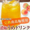 完熟梅ジュース(紀州南高梅使用)500ml2倍濃縮タイプ2本以上で送料無料!香り高く濃厚なコクのある梅ドリンク。冷水、ソーダ、お酒で割っても美味しい!