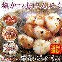梅にんにく 230g×2袋無臭ニンニク使用で食べた後の匂いも安心!歯ごたえのいい黒ごまかつお梅にんにく大蒜【ネコポス…