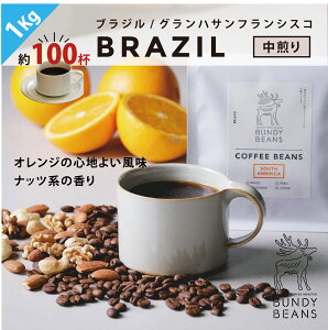 1kg【ブラジル/BRAZIL 中煎り】 コーヒーギフト スペシャルティコーヒー コーヒー ギフト アイスコーヒー 珈琲 カフェオレ gift カフェオレベース 味比べ 人気 コーヒーギフトセット ギフトセッ