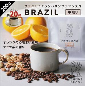 200g【ブラジル/BRAZIL 中煎り】 コーヒーギフト スペシャルティコーヒー コーヒー ギフト 珈琲 gift 人気 コーヒーギフトセット ギフトセット コーヒー豆 | coffee 美味しい 豆 コーヒー粉 粉 ブラ
