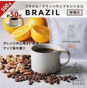 500g【ブラジル/BRAZIL 中煎り】 コーヒーギフト スペシャルティコーヒー コーヒー ギフト 珈琲 カフェオレ gift 味比べ コーヒー豆 | 珈琲豆 豆 プレゼント ブレンドコーヒー こーひー 美味しい
