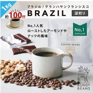 1kg【ブラジル/BRAZIL 深煎り】 コーヒーギフト スペシャルティコーヒー コーヒー ギフト 珈琲 カフェオレ gift 味比べ 人気 コーヒー豆 人気 | 深煎 珈琲豆 豆 プレゼント こーひー 美味しいコー