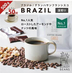 500g【ブラジル/BRAZIL 深煎り】 コーヒーギフト スペシャルティコーヒー コーヒー ギフト 珈琲 味比べ コーヒーギフトセット ギフトセット コーヒー豆 人気 | coffee 美味しい 豆 コーヒー粉 粉