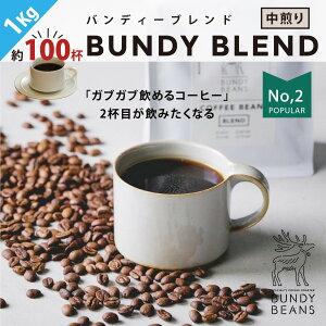 1kg【BUNDY BLEND/バンディブレンド 中煎り】 コーヒーギフト スペシャルティコーヒー コーヒー ギフト アイスコーヒー 珈琲 カフェオレ gift カフェオレベース 味比べ 人気 コーヒーギフトセッ