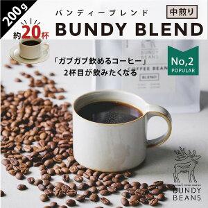 200g【BUNDY BLEND/バンディブレンド 中煎り】 コーヒーギフト スペシャルティコーヒー コーヒー ギフト 珈琲 gift コーヒーギフトセット ギフトセット コーヒー豆 | 美味しい 豆 コーヒー粉 粉 お