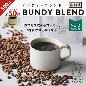 500g【BUNDY BLEND/バンディブレンド 中煎り】 コーヒーギフト スペシャルティコーヒー コーヒー ギフト 珈琲 カフェオレ gift コーヒー豆 | 珈琲豆 豆 プレゼント ブレンドコーヒー こーひー 美味