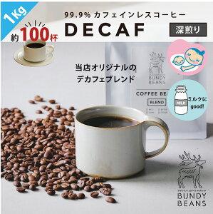 1kg【デカフェ/DECAF】カフェインレスコーヒー コーヒーギフト スペシャルティコーヒー コーヒー ギフト 珈琲 カフェオレ gift 人気 コーヒー豆 | 珈琲豆 豆 プレゼント カフェインレス ブレン