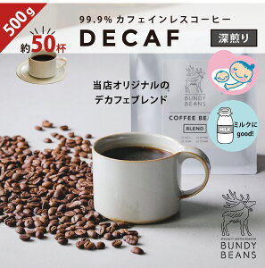500g【デカフェ/DECAF】カフェインレスコーヒー コーヒーギフト スペシャルティコーヒー コーヒー ギフト 珈琲 カフェオレ gift 人気 コーヒー豆 | 珈琲豆 豆 プレゼント カフェインレス ブレン
