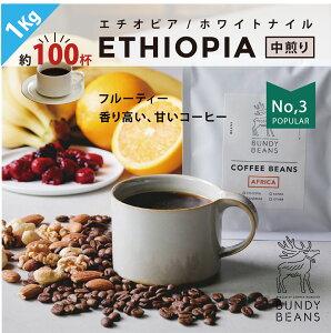 1kg【エチオピア/ETHIOPIA 中煎り ナチュラル】 コーヒーギフト スペシャルティコーヒー コーヒー ギフト アイスコーヒー 珈琲 カフェオレ gift カフェオレベース 味比べ 人気 コーヒーギフトセ