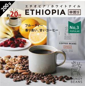 200g【エチオピア/ETHIOPIA 中煎り ナチュラル】 コーヒーギフト スペシャルティコーヒー コーヒー 珈琲 味比べ 人気 コーヒー豆 | こーひー 珈琲豆 贈り物 コーヒー粉 美味しい 豆 美味しいコー