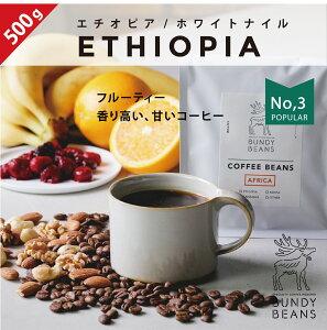 500g【エチオピア/ETHIOPIA 中煎り ナチュラル】 コーヒーギフト スペシャルティコーヒー コーヒー ギフト 珈琲 カフェオレ gift カフェオレベース 味比べ 人気 コーヒーギフトセット ギフトセッ