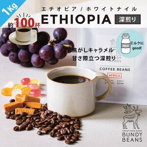 1kg【エチオピア/ETHIOPIA 深煎り ナチュラル】 コーヒーギフト スペシャルティコーヒー コーヒー ギフト アイスコーヒー 珈琲 カフェオレ gift カフェオレベース 味比べ 人気 コーヒーギフトセ