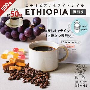 500g【エチオピア/ETHIOPIA 深煎り ナチュラル】 コーヒーギフト スペシャルティコーヒー コーヒー ギフト アイスコーヒー 珈琲 カフェオレ gift カフェオレベース 味比べ 人気 コーヒーギフトセ