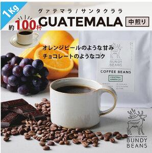 1kg【グァテマラ/GUATEMALA 中煎り ナチュラル】 コーヒーギフト スペシャルティコーヒー コーヒー ギフト アイスコーヒー 珈琲 カフェオレ gift カフェオレベース 味比べ 人気 コーヒーギフトセ