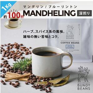 1kg【マンデリン/MANDHELING】 コーヒーギフト スペシャルティコーヒー コーヒー ギフト アイスコーヒー 珈琲 カフェオレ gift カフェオレベース 味比べ 人気 コーヒーギフトセット ギフトセット
