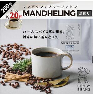 200g【マンデリン/MANDHELING】 コーヒーギフト スペシャルティコーヒー コーヒー ギフト 珈琲 gift 味比べ 人気 コーヒー豆 | こーひー coffee 珈琲豆 コーヒー粉 美味しい 豆 美味しいコーヒー ド