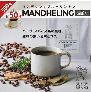 500g【マンデリン/MANDHELING】 コーヒーギフト スペシャルティコーヒー コーヒー ギフト アイスコーヒー 珈琲 カフェオレ gift カフェオレベース 味比べ 人気 コーヒーギフトセット ギフトセッ
