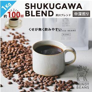 1kg【SHUKUGAWA BLEND/夙川ブレンド 中深煎り】 コーヒーギフト スペシャルティコーヒー コーヒー ギフト アイスコーヒー 珈琲 カフェオレ gift カフェオレベース 味比べ 人気 コーヒーギフトセッ