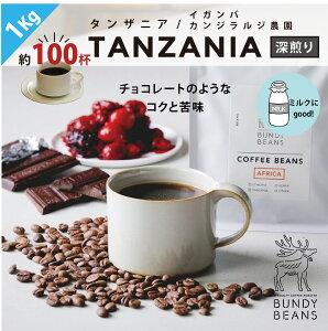 1kg【タンザニア/TANZANIA 中深煎り】 コーヒーギフト スペシャルティコーヒー コーヒー ギフト アイスコーヒー 珈琲 カフェオレ gift カフェオレベース 味比べ 人気 コーヒーギフトセット ギフ
