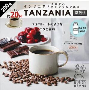 200g【タンザニア/TANZANIA 中深煎り】 コーヒーギフト スペシャルティコーヒー コーヒー ギフト アイスコーヒー 珈琲 カフェオレ gift カフェオレベース 味比べ 人気 コーヒーギフトセット ギフ