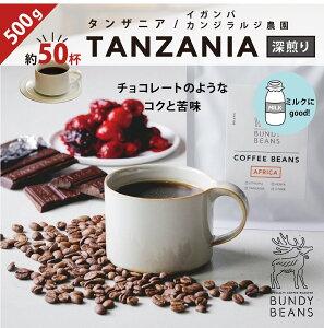 500g【タンザニア/TANZANIA 中深煎り】 コーヒーギフト スペシャルティコーヒー コーヒー ギフト アイスコーヒー 珈琲 カフェオレ gift カフェオレベース 味比べ 人気 コーヒーギフトセット ギフ