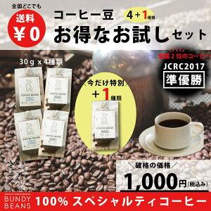 送料無料 1000円ポッキリ お試しセット【コーヒー豆 5種類飲み比べ】 スペシャルティコーヒー コーヒー 珈琲 味比べ coffee コーヒー豆 ブレンド 珈琲豆 飲み比べ | プチギフト 豆 コーヒー粉