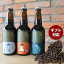 送料無料 コーヒーギフト 【クラフトコーヒー 3種】 スペシャルティコーヒー コーヒー ギフト | コーヒーギフトセット…