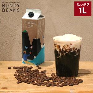 【コーヒーゼリー】コーヒーゼリー1L スペシャルティコーヒー カフェオレ コーヒー ギフト | 珈琲 コーヒーセット プレゼント スペシャリティコーヒー アイスコーヒー 自家焙煎 セット アイ