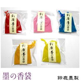 墨の香袋(におい袋)【鈴鹿墨製】【メール便対応】HO8746 香り袋 匂い袋 アロマグッズ