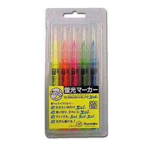 ZIGブラッシュハイライトサッと/蛍光マーカー5色セット【呉竹】