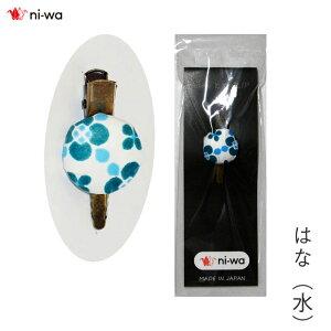 小さな「kamiとめCLIP」 / 花(水)【ni-wa】【メール便対応】紙とめ 髪とめ クリップ