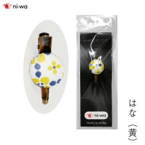 小さな「kamiとめCLIP」 / 花(黄)【ni-wa】【メール便対応】紙とめ 髪とめ クリップ