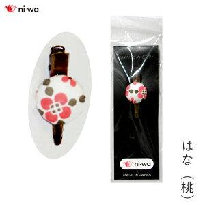 小さな「kamiとめCLIP」 / 花(桃)【ni-wa】【メール便対応】紙とめ 髪とめ クリップ