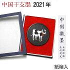 中国干支墨「丑」紙箱入【固形墨】HO3476