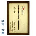 【送料・名入れ無料】高級和額入り胎毛筆(赤ちゃん筆)/P-1隅角・女桑【熊野筆】